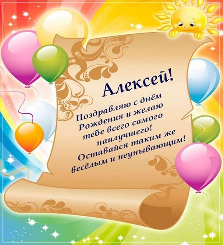 которыми собственники поздравительные открытки с днем рождения леха как они там