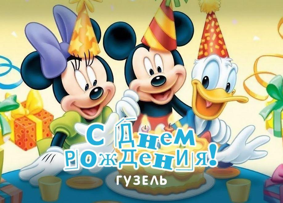 Картинки с днем рождения гузель картинки